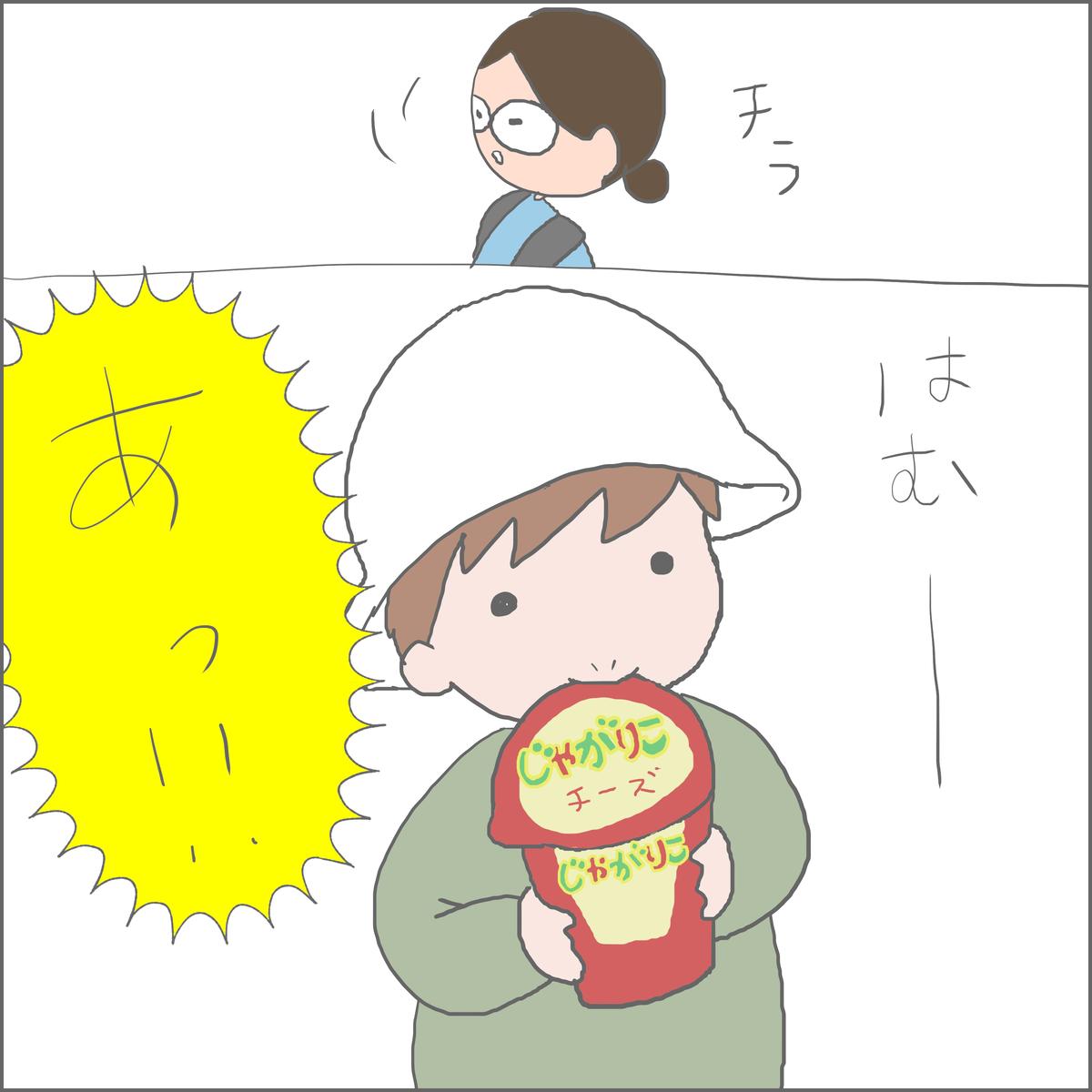 f:id:ika_yoshi:20210821062143j:plain