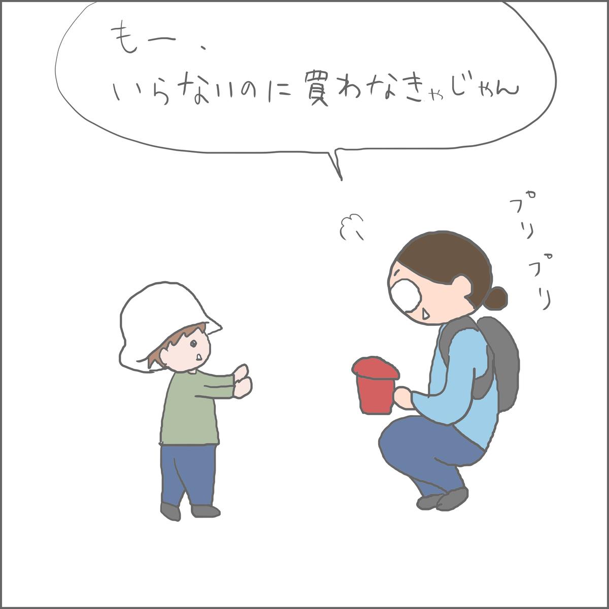 f:id:ika_yoshi:20210821062219j:plain