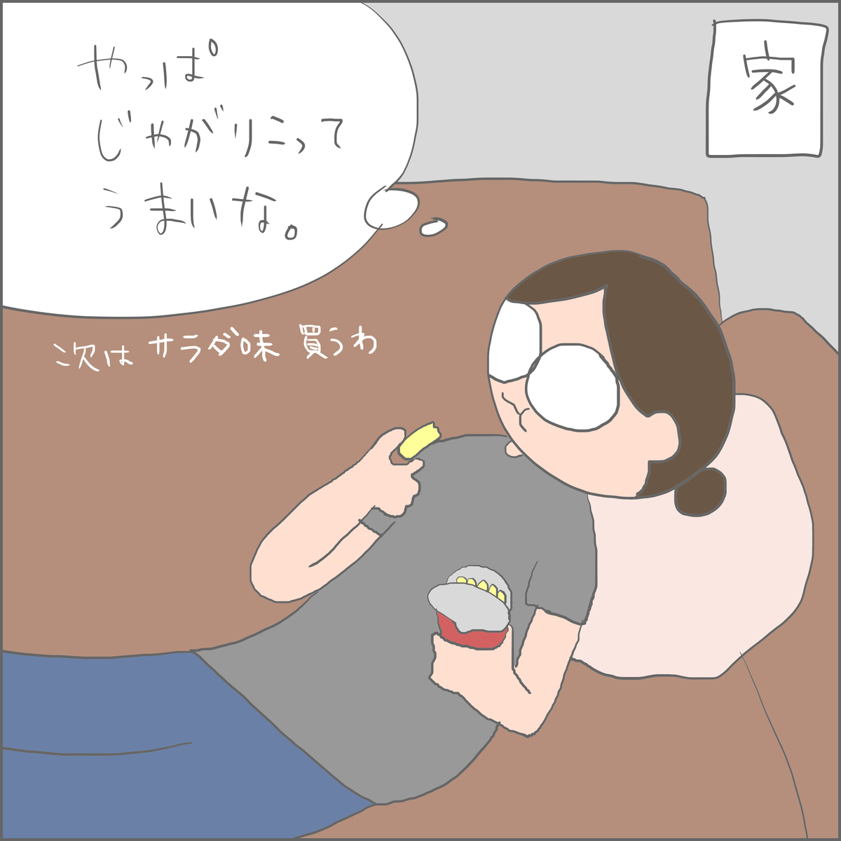 f:id:ika_yoshi:20210821062254j:plain