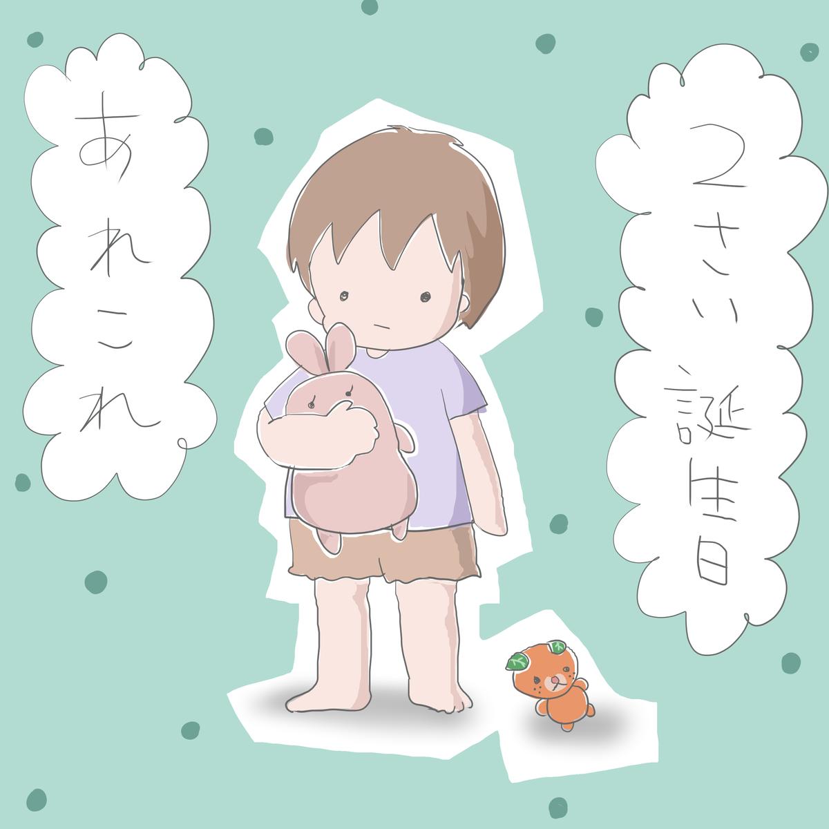 f:id:ika_yoshi:20210827225417j:plain