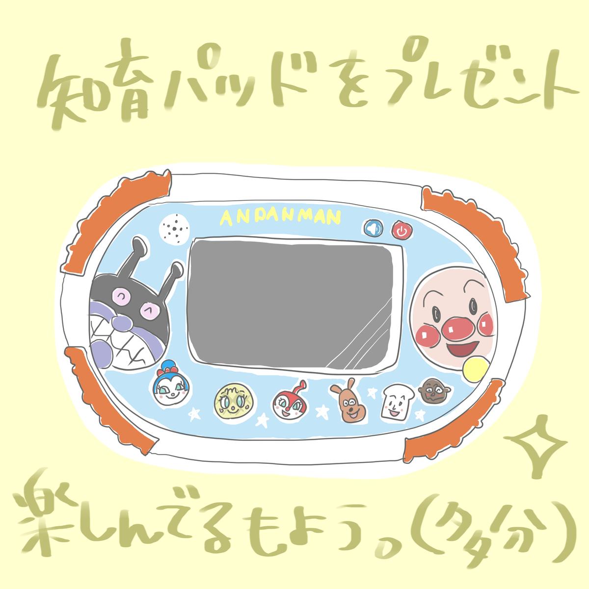 f:id:ika_yoshi:20210827225508j:plain