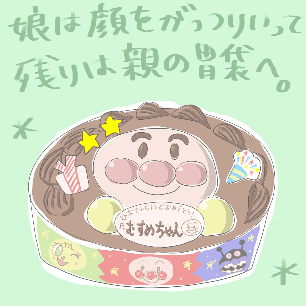 f:id:ika_yoshi:20210827230938j:plain
