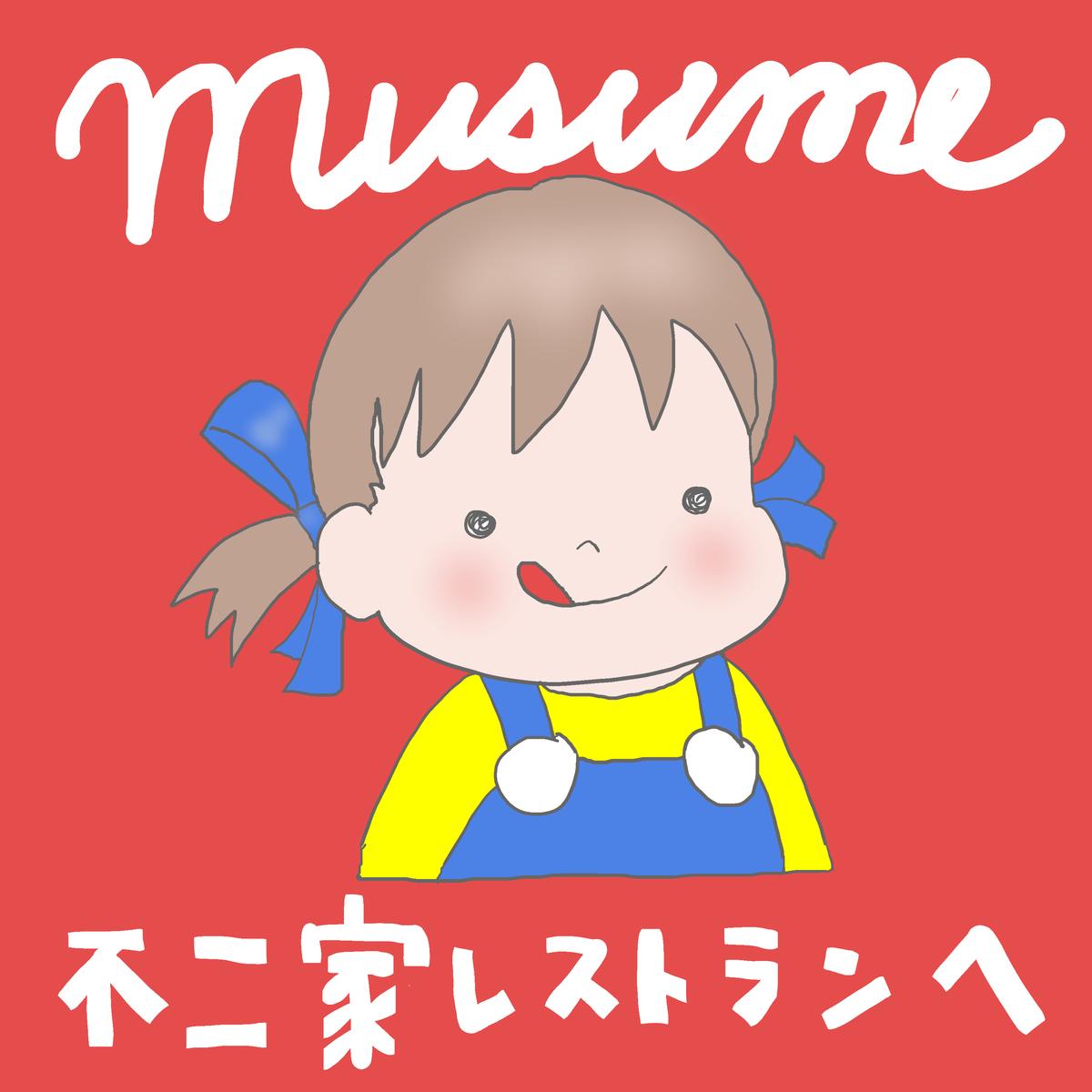 f:id:ika_yoshi:20210904065801j:plain