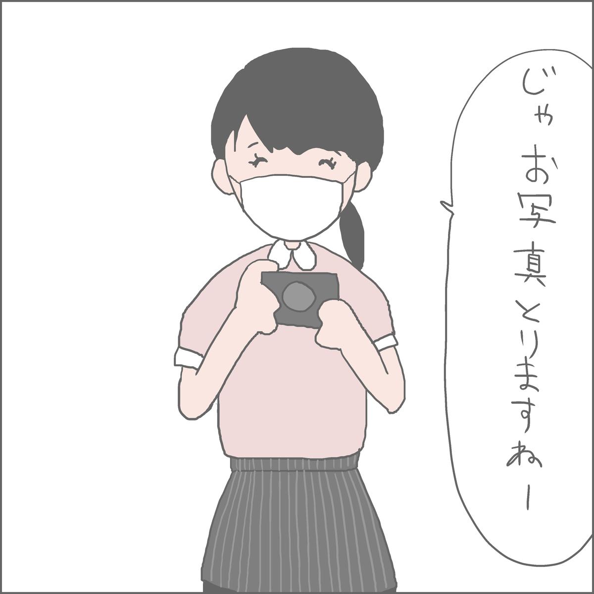 f:id:ika_yoshi:20210904070258j:plain