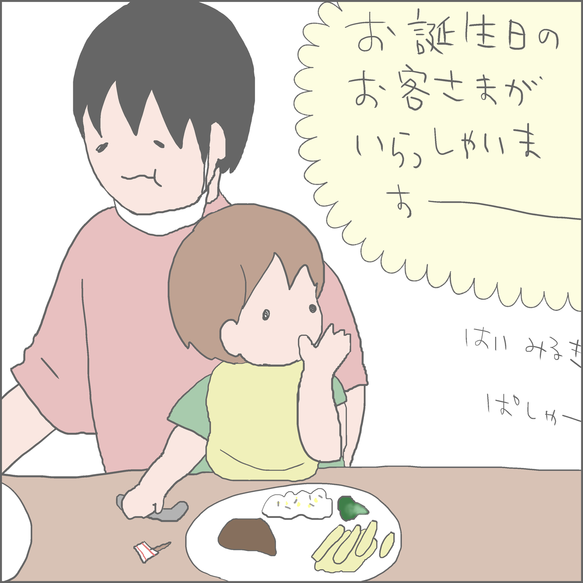 f:id:ika_yoshi:20210904070546j:plain