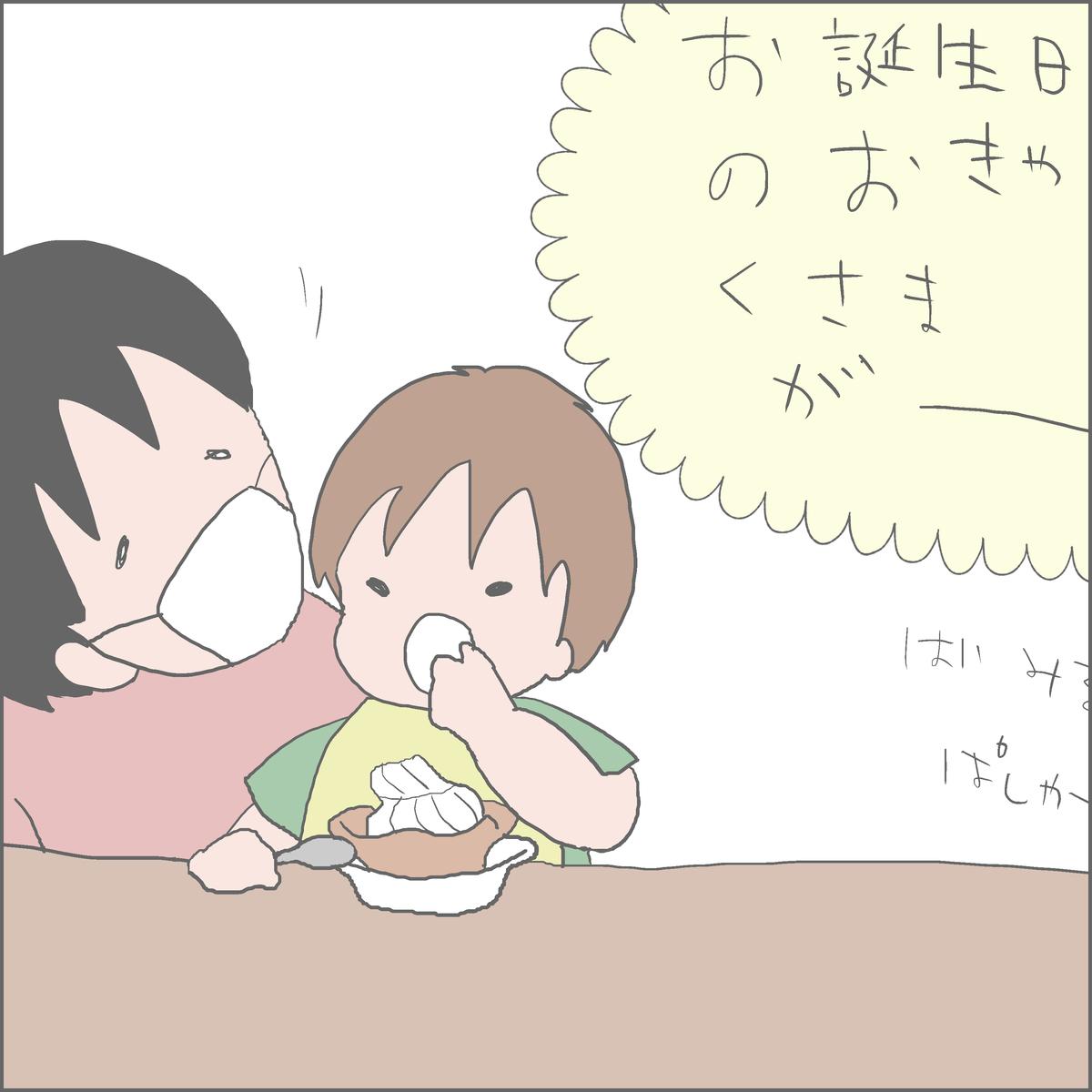 f:id:ika_yoshi:20210904070614j:plain