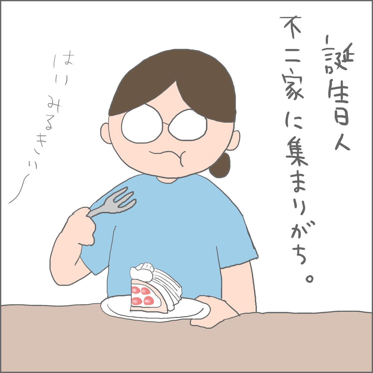 f:id:ika_yoshi:20210904072148j:plain