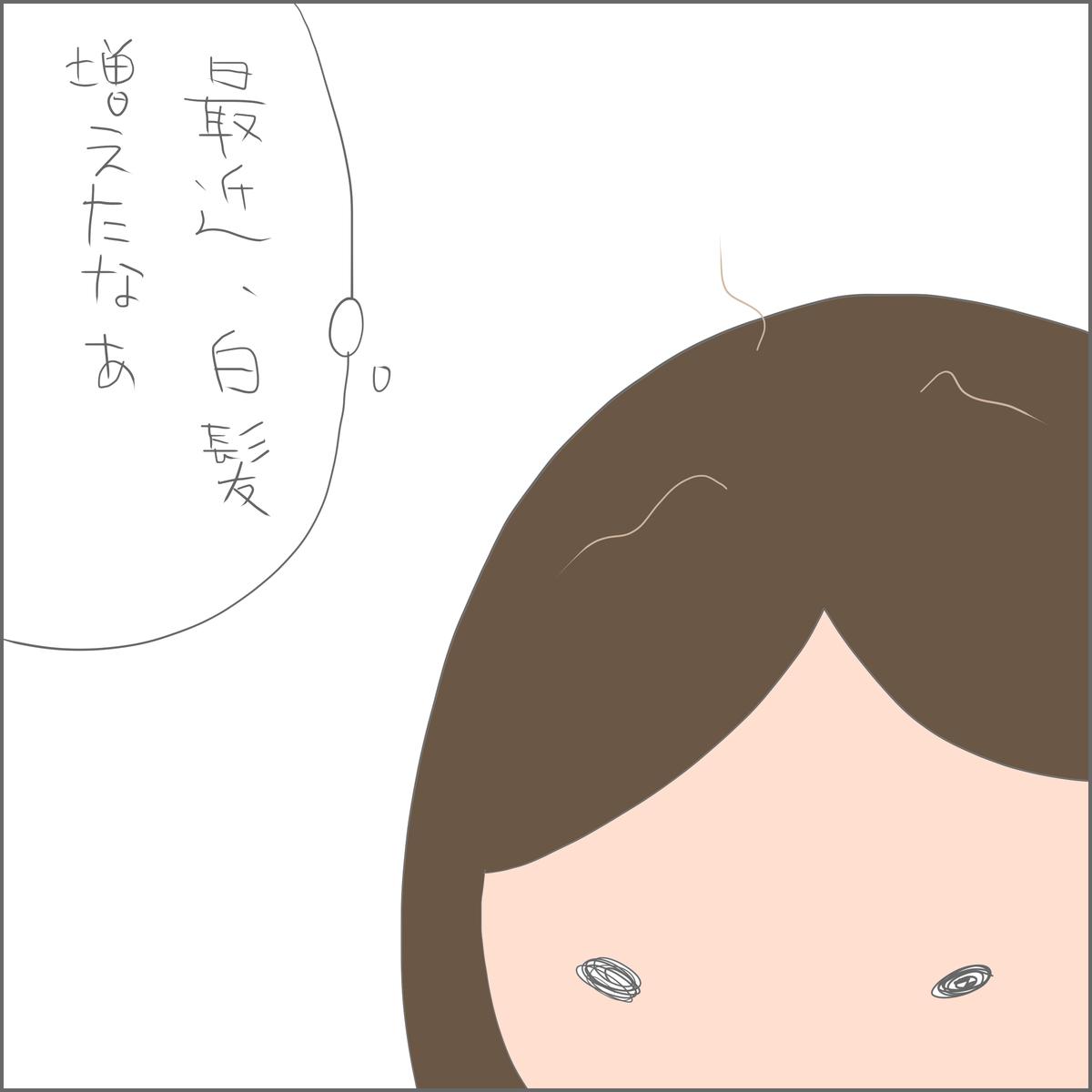 f:id:ika_yoshi:20210917235740j:plain