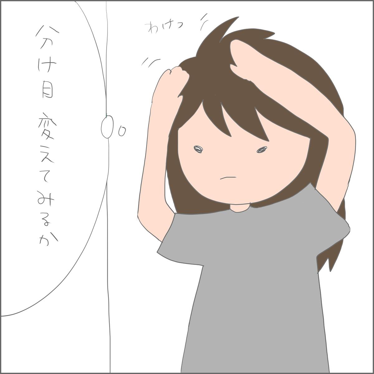 f:id:ika_yoshi:20210917235808j:plain