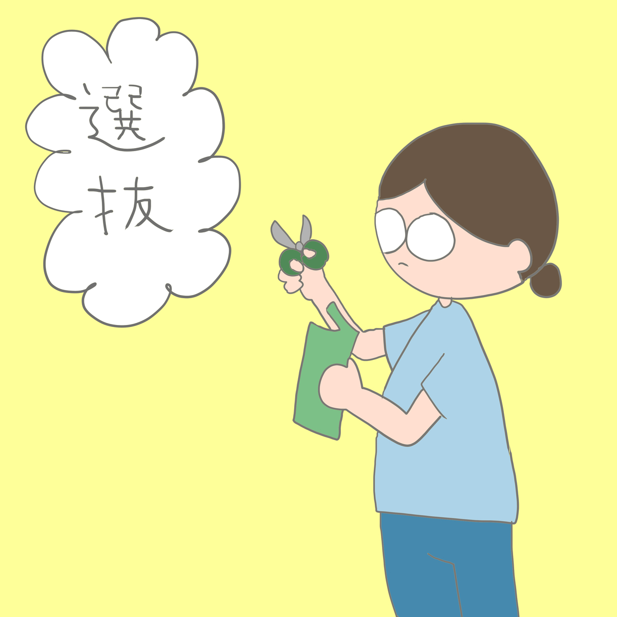 f:id:ika_yoshi:20210925215230j:plain