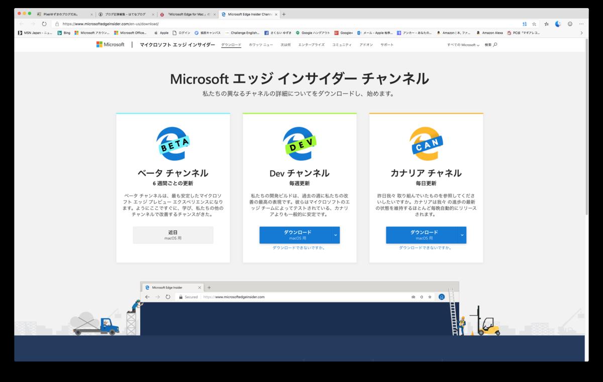 Microsoft Edgeのmac版のb版を今更ながら使ってみた Appleゆずきの