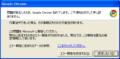 20090922_Google Chrome クラッシュ_2