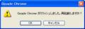 20090922_Google Chrome クラッシュ_1