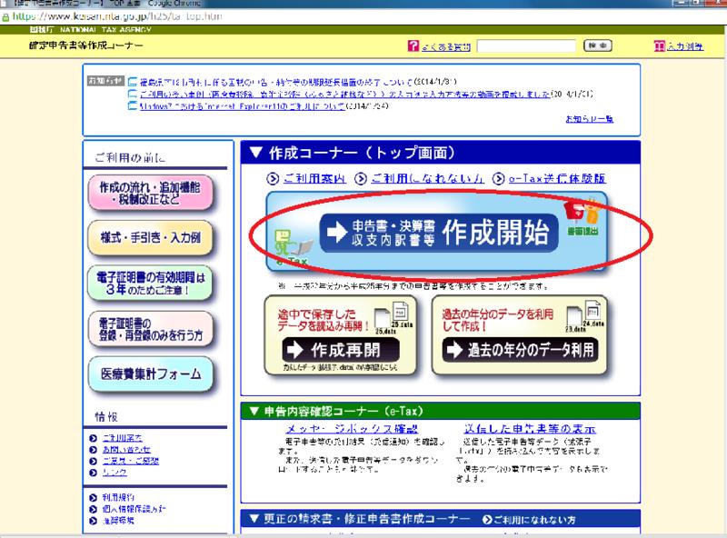 f:id:ikahonokaho:20140215150854p:plain