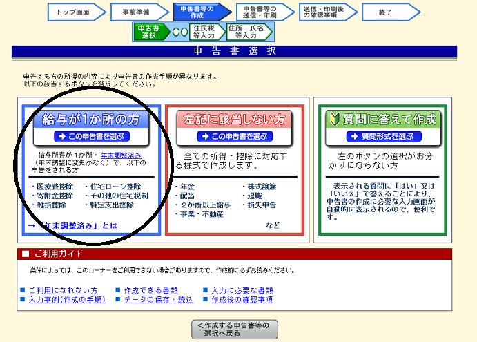 f:id:ikahonokaho:20140215151521p:plain
