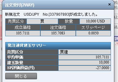 SBIFXトレードの購入時スリッページ画面