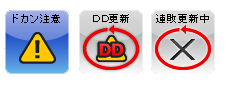 シストレ24アイコン説明4