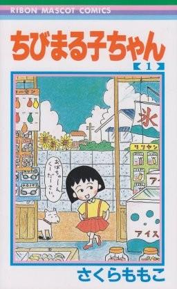 漫画ちびまる子ちゃんコミックス1巻表紙。