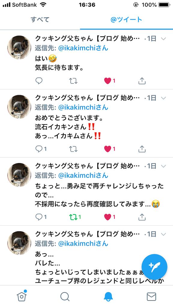 f:id:ikakimchi:20181211163850p:image