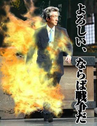 小泉純一郎の、よろしい、ならば戦争だ。