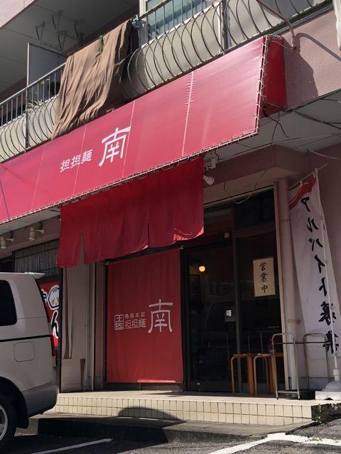 土佐担々麺南鴨部本店店舗写真外観。