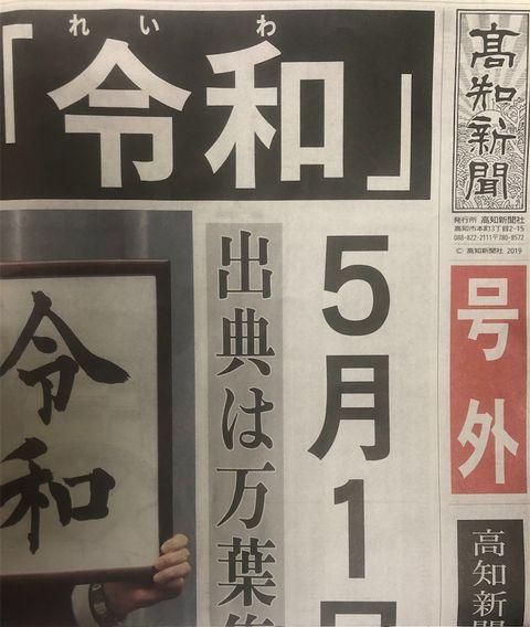 高知新聞の新元号『令和』の号外。