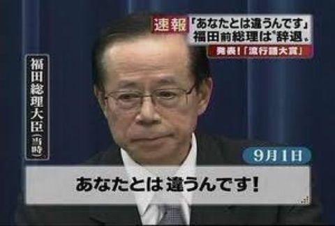 福田総理大臣「あなたとは違うんです。」