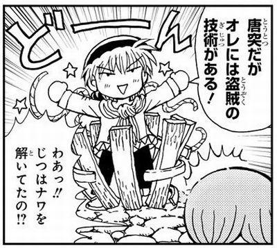 魔法陣ぐるぐる盗賊ニケ。