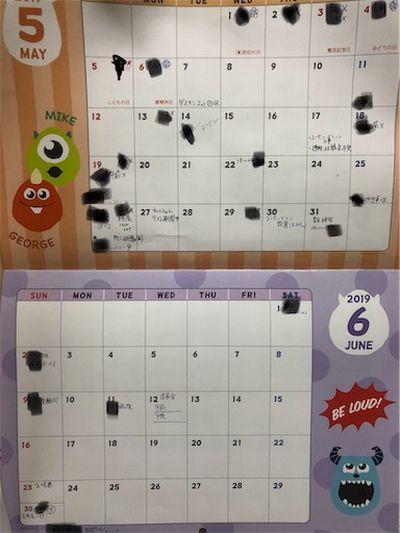 職場のカレンダー。