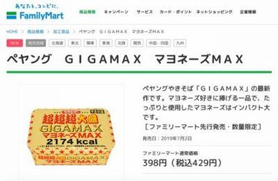 ペヤング超超超大盛りギガマックスマヨネーズMAX商品紹介。