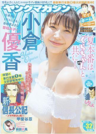 「週刊ヤングマガジン」第32号の表紙「小倉優香」。