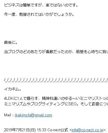 余りに酷い営業メールを添削して返してやった内容。