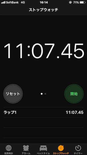 11分7秒。