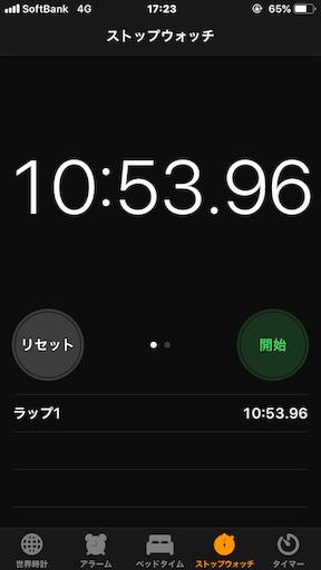 10分53秒。