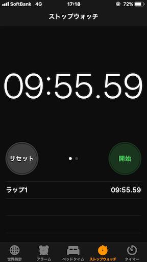 9分55秒。