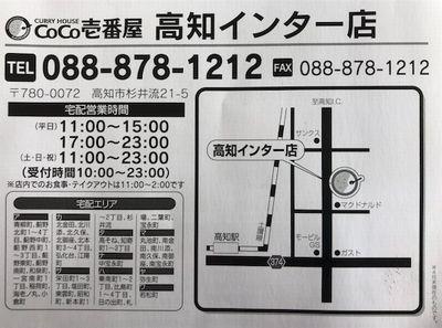 CoCo壱番屋高知インター店インフォ。