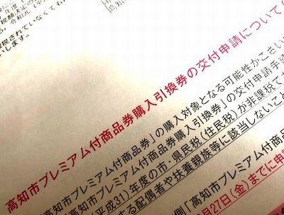 高知市プレミアム付商品券購入引換券の交付申請について。