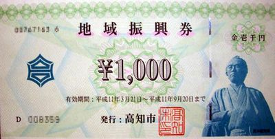 高知市の地域振興券。
