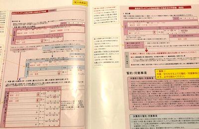 プレミアム付き商品券購入引換券交付申請書。