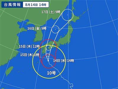 2019年の台風10号。