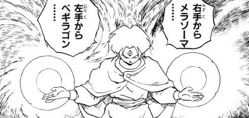 右手からメラゾーマ。左手からベギラゴン。