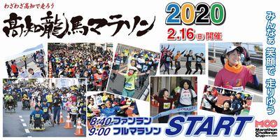 高知龍馬マラソン2020。