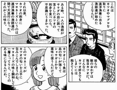 美味しんぼでカツオは血の匂いって言った栗田。