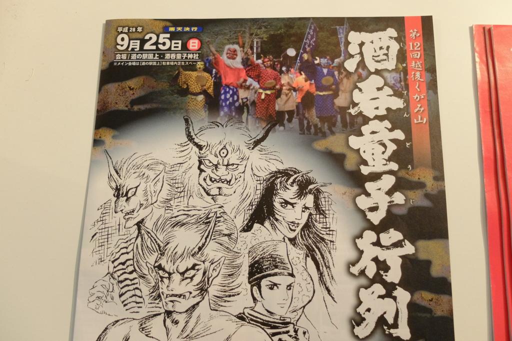 f:id:ikarikezuri:20161021050051j:plain