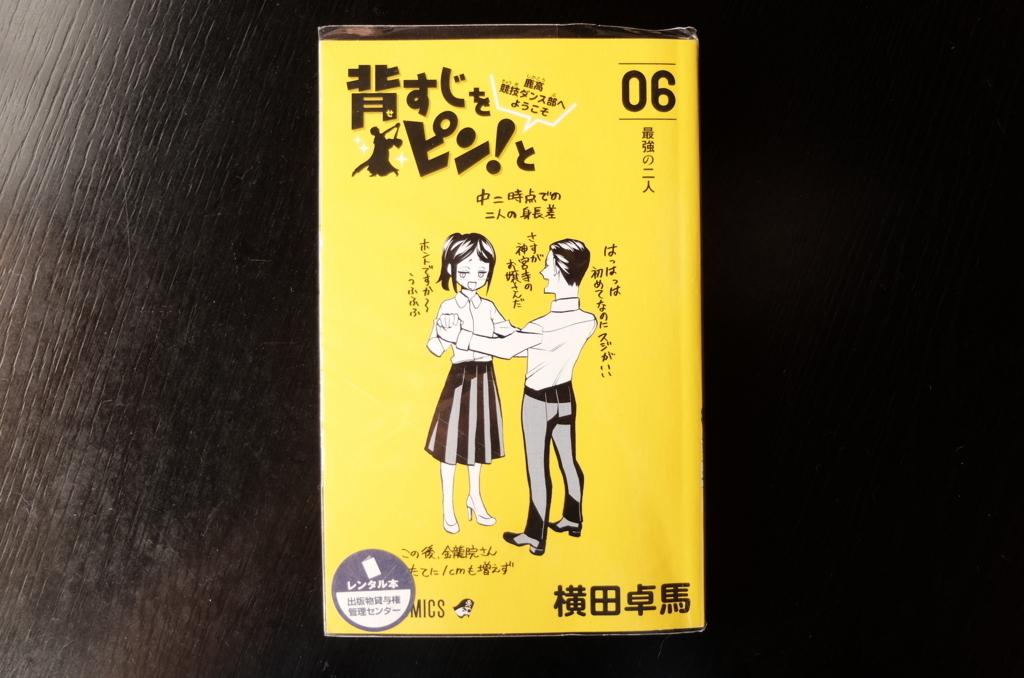 f:id:ikarikezuri:20170910104107j:plain