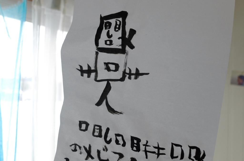 f:id:ikarikezuri:20180103095607j:plain