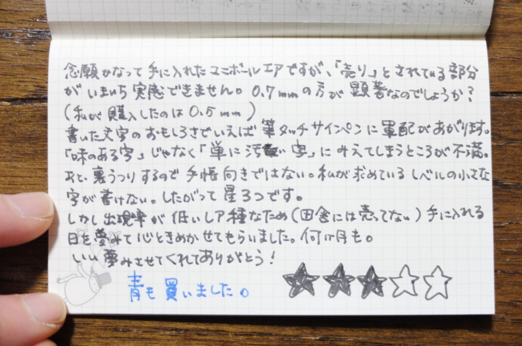 f:id:ikarikezuri:20180105211841j:plain