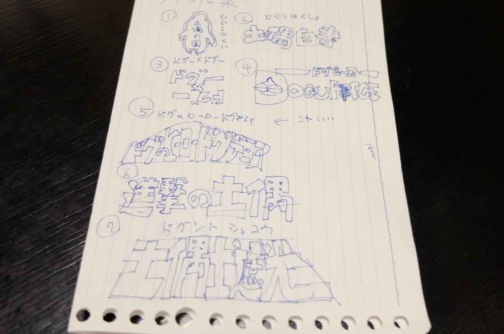 f:id:ikarikezuri:20180905052227j:plain