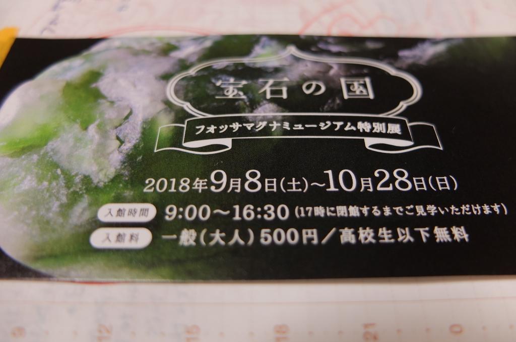 f:id:ikarikezuri:20180919052738j:plain