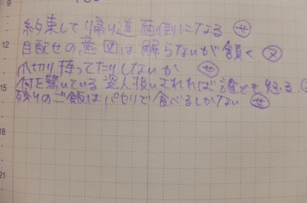f:id:ikarikezuri:20181014083607j:plain